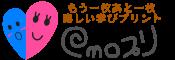 emoプリ(えもぷり)