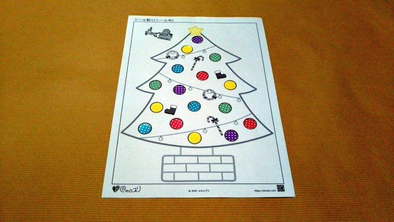 シール貼り台紙(クリスマスツリー:シール中)にシール貼ったところ