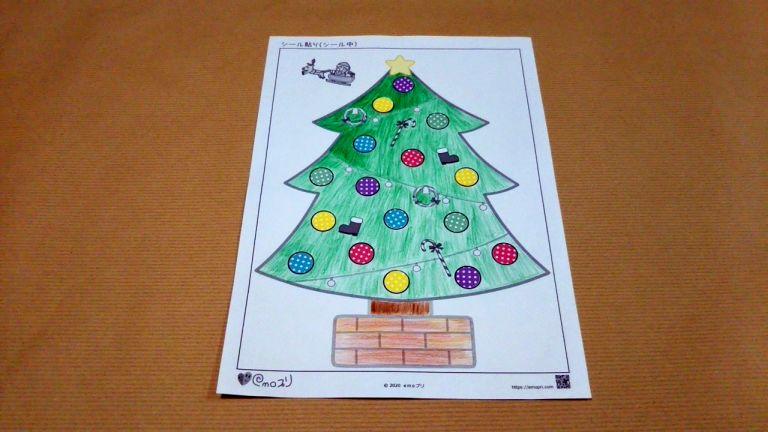 シール貼り台紙(クリスマスツリー)塗り絵