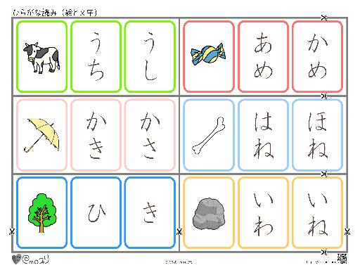 ひらがな読み(絵と文字)牛・飴