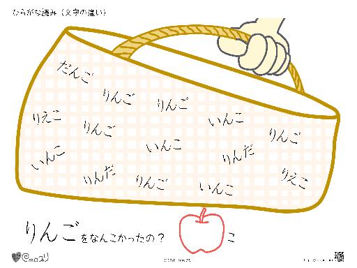 ひらがな読み(文字の違い:買い物)「りんご」