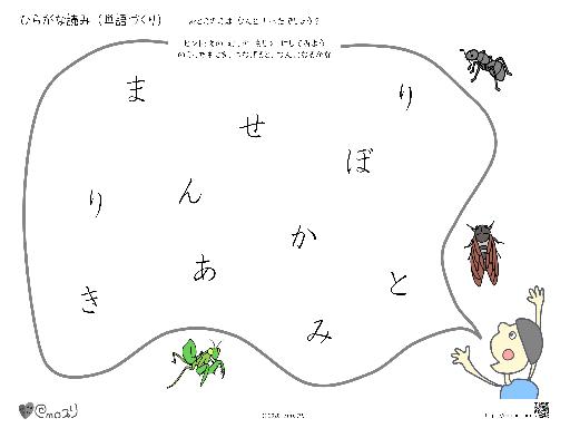 ひらがな読み(単語作り:残った文字1)虫