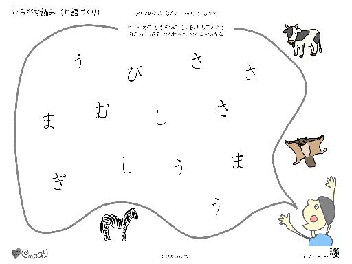 ひらがな読み(単語作り:残った文字2)動物