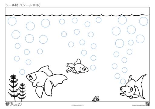 幼児向け_丸シール貼り台紙_15mm_8mm_金魚