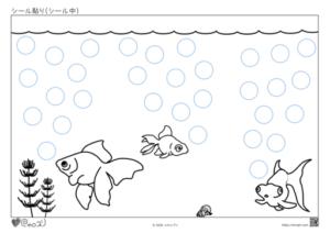 幼児向け_丸シール貼り台紙_15mm_金魚