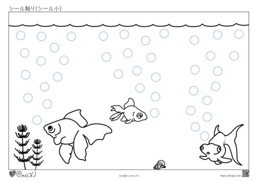 幼児向け_丸シール貼り台紙_8mm_金魚