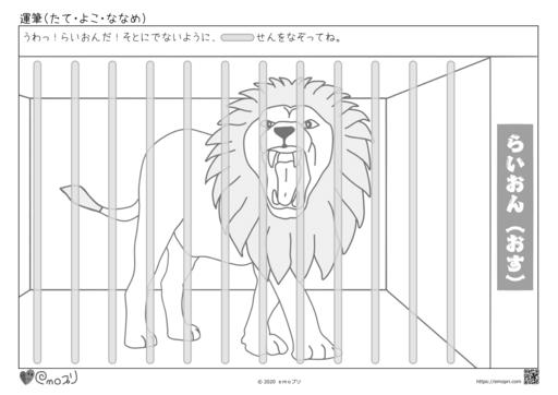 幼児向け_運筆_縦線_ライオン_補助線あり