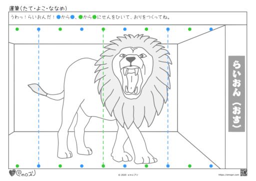 幼児向け_運筆_縦線_ライオン