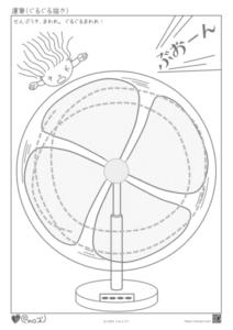 幼児向け_運筆_ぐるぐる描き_扇風機