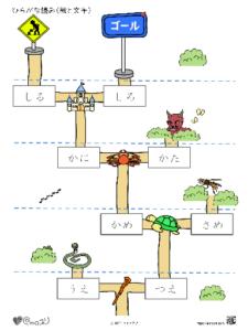 ひらがな読み(絵と文字:分かれ道)杖・亀
