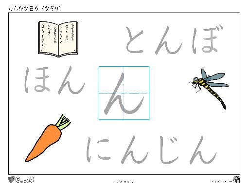 ひらがな書き練習(なぞり「ん」)