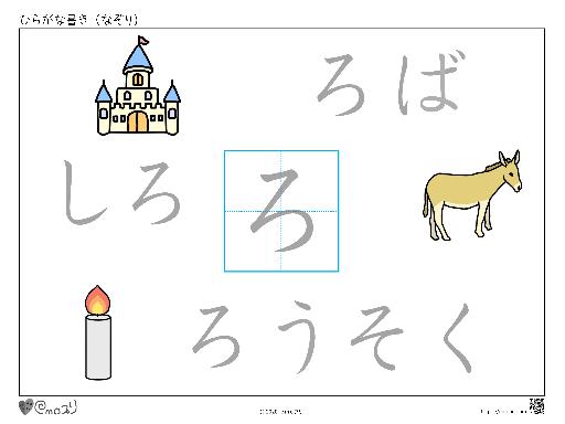 ひらがな書き練習(なぞり「ろ」)