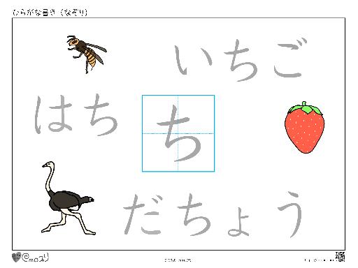 ひらがな書き練習(なぞり「ち」)