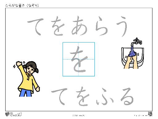ひらがな書き練習(なぞり「を」)