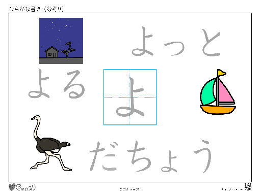 ひらがな書き練習(なぞり「よ」)