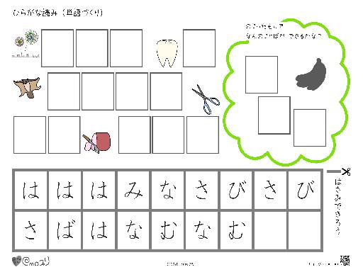 ひらがな読み(単語作り:文字探し3)バナナ