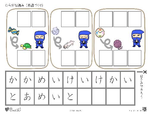ひらがな読み(単語作り:文字の変化1)あめ→かめ