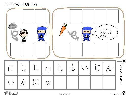 ひらがな読み(単語作り:文字の変化3)いし→いしゃ