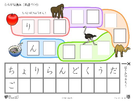 ひらがな読み(単語作り:しりとり3)ごりら→うどん