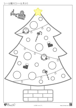 幼児向け_丸シール貼り台紙_20mm_8mm_クリスマスツリー