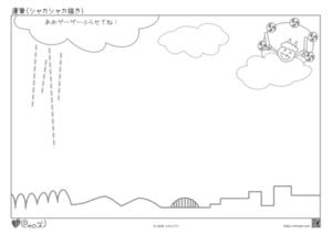 幼児向け_運筆_シャカシャカ描き_雨