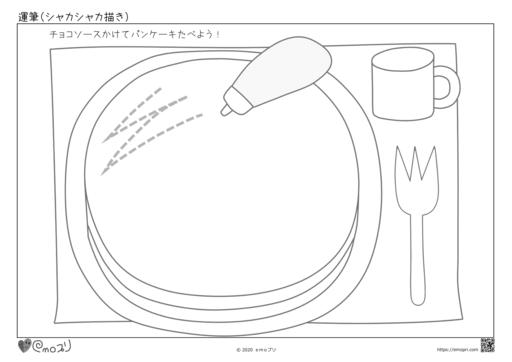 幼児向け_運筆_シャカシャカ描き_パンケーキ