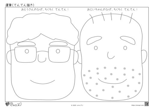 幼児向け_運筆_てんてん描き_髭