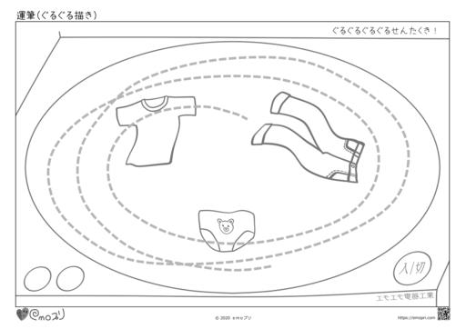幼児向け_運筆_ぐるぐる描き_洗濯機