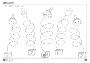 幼児向け_運筆_連続線_びっくり箱