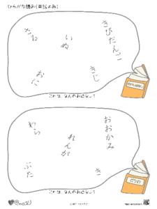 ひらがな読み(単語読み:ものがたり1-1)桃太郎・赤ずきん