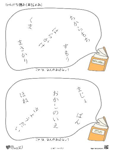 ひらがな読み(単語読み:ものがたり3-1)金太郎・ヘンゼルとグレーテル
