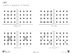点描写_4x4_練習_階段_表彰台