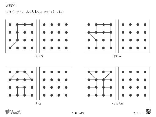 点描写(4x4)_1-3