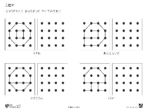 点描写_4x4_浮き輪_かき氷_アンモナイト_クラゲ