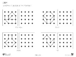 点描写(4x4)_2-2,かたつむり,花瓶,太鼓,ヘビ