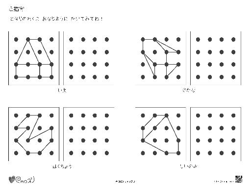 点描写(4x4)_3-3