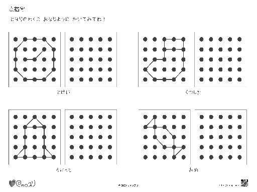 点描写(5x5)_1