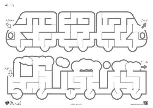 迷路(難易度2)_列車