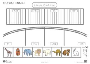ひらがな読み(単語読み:絵あわせ2)動物園
