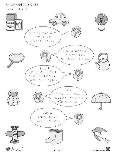ひらがな読み(文章)5