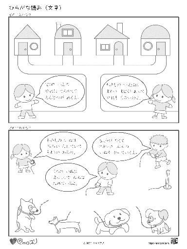 ひらがな読み(文章)7