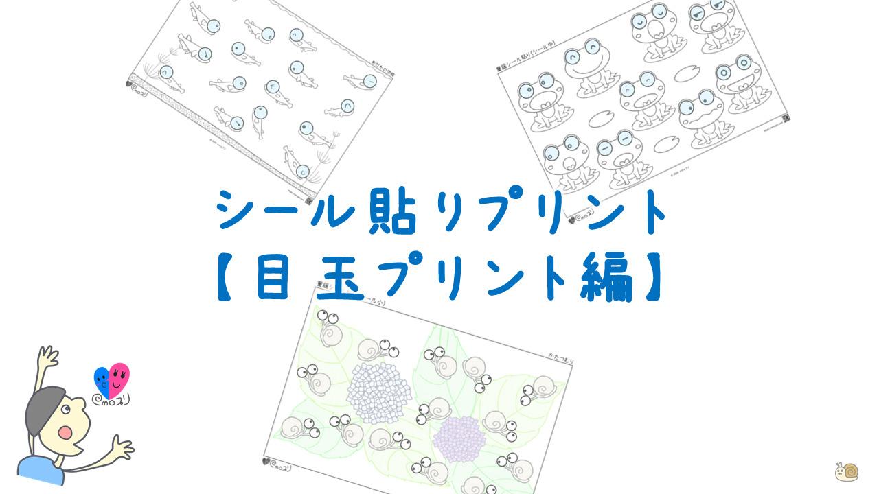 シール貼りプリントの楽しみ方【目つぶし編】サムネイル