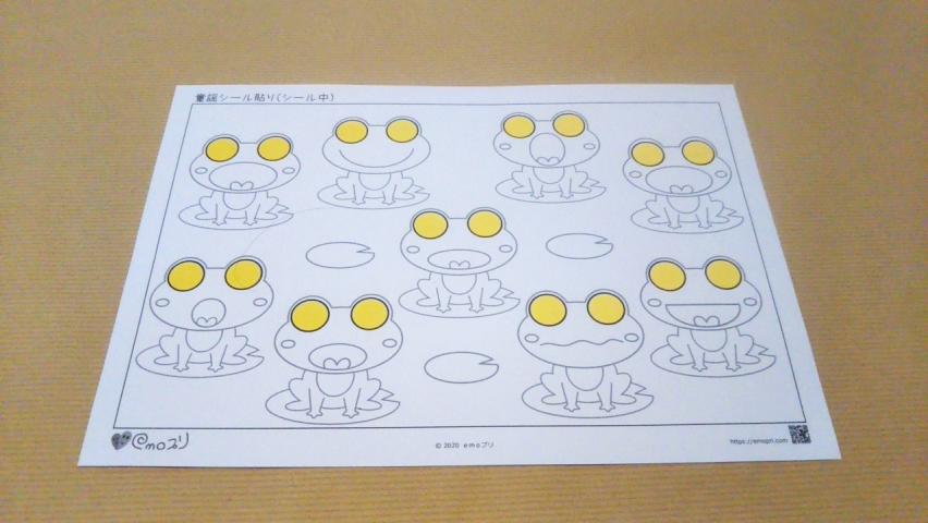 シール貼りカエルの合唱黄色目玉
