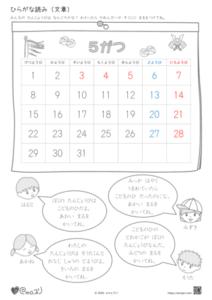 幼児・小学校低学年向け_ひらがな読み練習プリント_文章_カレンダー_誕生日