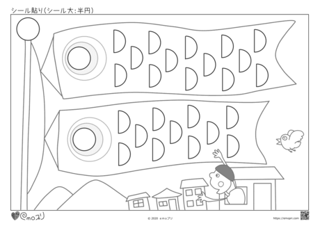 幼児向け_丸シール貼り台紙_20mm_半円_鯉のぼり