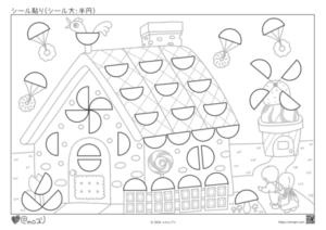 幼児向け_丸シール貼り台紙_20mm_半円_お菓子の家
