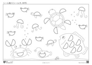 幼児向け_丸シール貼り台紙_20mm_半円_海