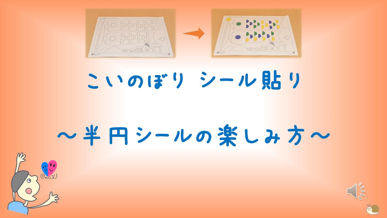 動画サムネイル_半円シール貼り