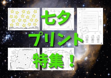 「七夕」プリント特集