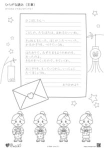 幼児・小学校低学年向け_ひらがな読み練習プリント_文章_おりひめの手紙